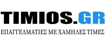 Τιμές Κόστους & Προσφορές  | TIMIOS.GR